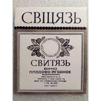 099 Этикетка от спиртного БССР СССР Могилёв