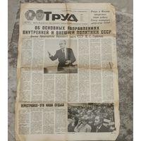 Газета Труд 31-05-1989