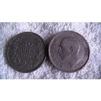 Болгария 50 левов 1940г. распродажа