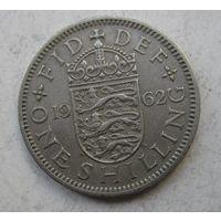 Великобритания. 1 шиллинг 1962    .6 А-203