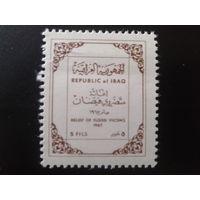 Ирак 1967 служебная марка, текст