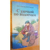 Ломтев Ю.И., Линник В.Я - С удочкой по водоемам