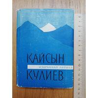 1967. Кайсын Кулиев - Избранная лирика.