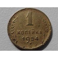 1 копейка 1954г.-1