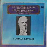 Томас Бичем