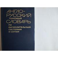 Англо-русский толковый словарь по вычислительным системам и сетям
