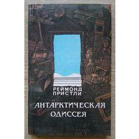 """Реймонд Пристли """"Антарктическая одиссея"""". Северная партия экспедиции Р. Скотта"""