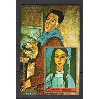 PL35 - 1 шт. Манама - CTO - Портрет Модильяни - искусство - Живопись - зубчатый -1972