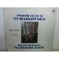 П.И.Чайковский. Времена Года (LP)