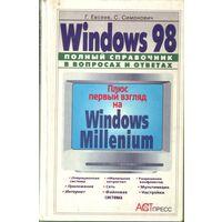 Г.Евсеев Windows 98