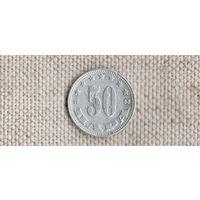 Югославия 50 пара 1953 /(Va)