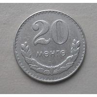 Монголия, 20 коп. 1981