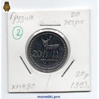 Грузия - 20 тетри 1993 -2