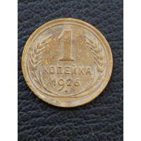 1 копейка 1926  \ 3 \