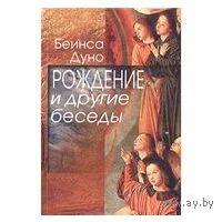 Беинса Дуно (Петьр Дънов). Рождение и другие беседы 1915-1917
