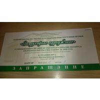 Приглашение на церемонию вручения премий за духовное возраждение