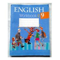 Идеальная шпаргалка. Английский язык, Workbook-2, 9 класс, решения. Рабочая тетрадь по английскому языку со всеми решениями заданий, решал человека, у которого за г