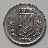 1 копейка 1992 год