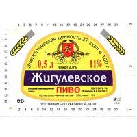 """Пивные этикетки пива  """"Жигулевское""""  Слуцкого пивзавода. Вар.4."""