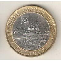 10 рублей 2005 Боровск