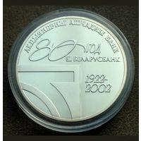 80 лет ОАО СБ Беларусбанк. 20 рублей 2002г. Серебро. Без минимальной цены. Тираж 1000шт!