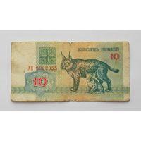 Беларусь 10 рублей 1992 ВОДЯНОЙ ЗНАК В1