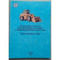 Безопасность труда при производстве работ с повышенной  опасностью э