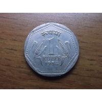 Индия 1 рупия 1984