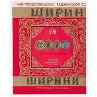 Винная этикетка Ширин Таджикская ССР
