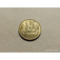 15 копеек 1990