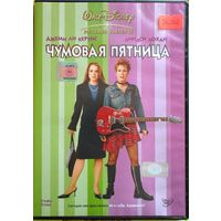 Чумовая пятница / Freaky friday