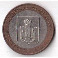 10 рублей Орловская область 2005 Россия