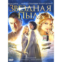 Звездная пыль - фильм на DVD-R