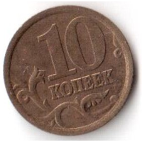 10 копеек 2003 СПМД СП РФ Россия