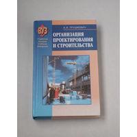Организация и проектирование строительства: Учеб. Пособие  / А.И. Трушкевич. - Мн.: Вышэйшая школа, 2003 - 416 с.