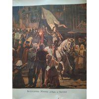 Репродукциии. картины средних веков. 90*60см. цена за шт.