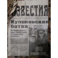 Газета Известия за 6 февраля 1997