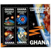 Гана 1981. Ввод в эксплуатацию земной спутниковой станции