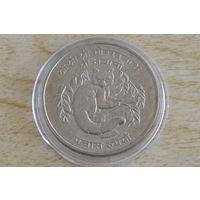 Непал 50 рупий 1977  Красная панда