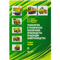 Технологии и техническое обеспечение производства продукции животноводства.