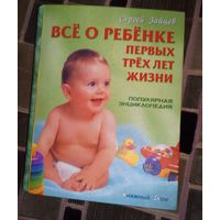 Все о ребенке первых трех лет жизни.Популярная энциклопедия.