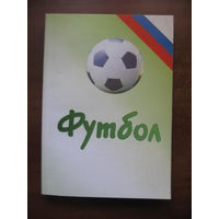 Футбол-2007. Статистические данные российского футбола. Ежегодник