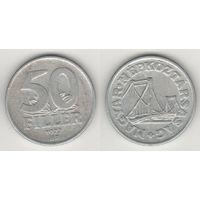 Венгрия km574 50 филлер 1977 год (t)(f17)*