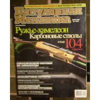 Популярная механика,май 2008г.