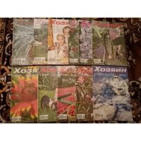 """Журнал """"Хозяин"""", 11 номеров за 2009 год + 1 журнал в подарок за другой год"""