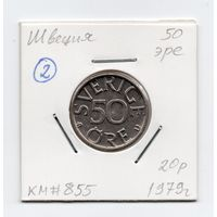 Швеция 50 эре 1979 года - 2