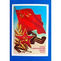 Б. Скрябин. Слава Советским Вооруженным Силам! 1986 г. Чистая.