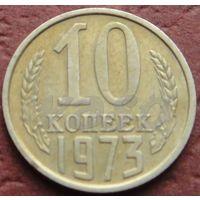 4215:  10 копеек 1973 СССР