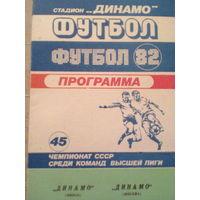 1982 год Динамо Минск--Динамо Москва