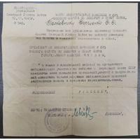 Документ 1945 г. полковнику Сергеенко С.С. об оказании помощи командирам соединений и частей, членам избирательной комиссии в связи с выборами в верховный совет СССР. СГВ.